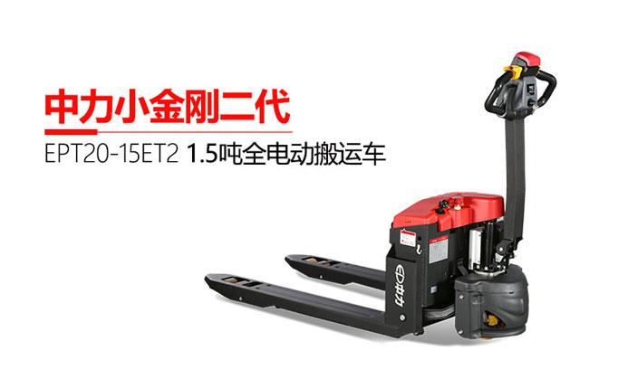 中力小金刚2代EPT20-15ET2